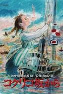 Kukkulan tyttö, sataman poika